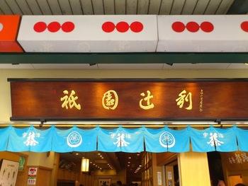 行列が出来ると言われている京都都路里の入り口です。創業は1978年。お茶の正しい淹れ方と飲み方を体験し、お茶本来の美味しさを実感できるようにという店長様の想いから祇園辻利内に1978年にお茶飲み道場として創業されました。道場の名前は「辻利」の名に京の都の「都」、四条大路の「路」、茶の里(宇治)の「里」をあてて「都路里(つじり)」と名付けられました。  最寄駅:京阪「祇園四条駅」6番出口から徒歩3分 阪急「河原町駅」1B出口から徒歩6分