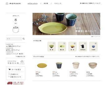 monsenのこだわりの雑貨たちはネットショピングでも買うことができます☆二子玉川まで遠くて行けない…!そんな方におすすめです。