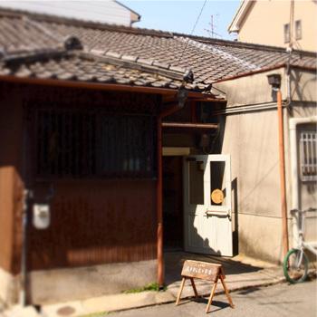 こちらは大阪・平野の長屋の味わいあるパン屋さん「アップルの発音」。(画像提供:made in west)