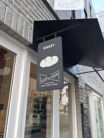 そんな堀田さんの拠店がついに!ということで、一体どんなお店なのか?、興味津々、期待も高まるのは当然です。今までの活動名と同じく「foodscape!」として、オープンさせたこのお店には、こだわりがいっぱい。おいしいパンとコーヒーはもちろん、堀田さんらしいセンスの良さやクリエイティブな感性が随所に感じられます。おしゃれで解放感があって、そして温かい。忙しい都会の生活の中で、ほっと一息ついたり、気分をリフレッシュしたり...。そして来るたび、何か発見がありそうな...。何だか、いろんな楽しみ方ができそうですね。