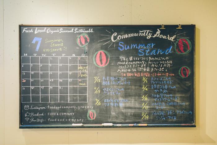 イベント情報はコミュニティスペースにある黒板に。7月8月は毎週日曜日にサマースタンドが登場