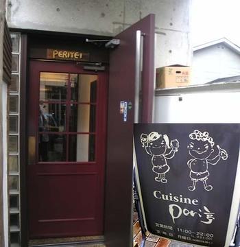 阪神芦屋駅に近い人気のレストラン「Cuisine Peri亭」。赤いドアと可愛い看板が目印です。