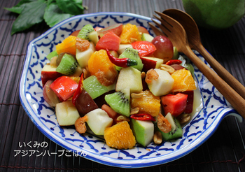 甘くて辛〜い、夏にぴったりのエスニック風味のサラダです。フルーツは旬のものをお好みでどうぞ。