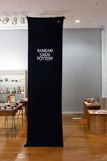 「KANEAKI SAKAI POTTERY」は岐阜県土岐市にある金秋酒井製陶所のブランドです。