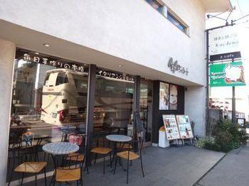 長谷駅から鎌倉の大仏へと向かう途中にあるおしゃれなジェラート屋さんです。新鮮な素材を使用し、一から手作りするこだわりのジェラートが人気です。テイクアウトはもちろん、店内にはイートインスペースもあるので、鎌倉散策の休憩に立ち寄ってみるのはいかがでしょうか。