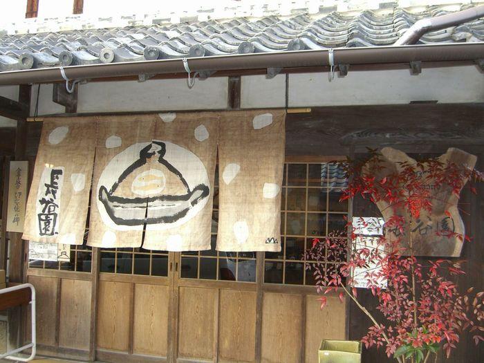 天保3年(1832年)三重県の伊賀に創業した長谷園。自然に囲まれた敷地内には歴史ある日本家屋や登り窯、展望台や展示室など様々な施設があり、たくさんの観光客に親しまれています。