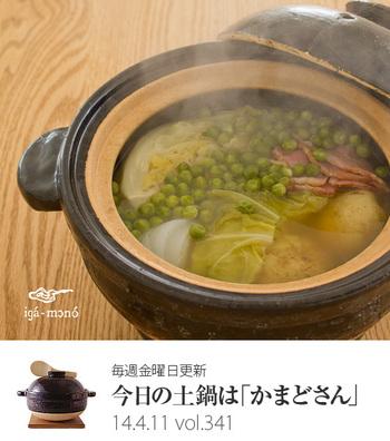 肉厚なかまどさんの余熱効果を利用して、芯までほっくりと煮えたシチューはいかがでしょうか?色々な野菜で試してみたいレシピですね。