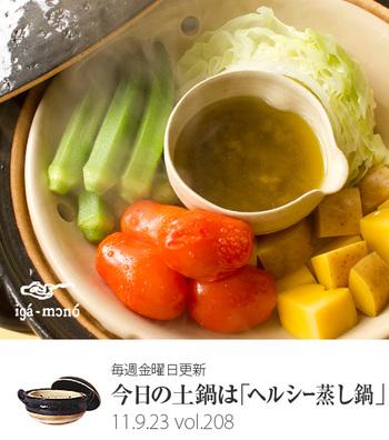 パーティーにも喜ばれるバーニャカウダ。色々な種類の野菜とソースをいっきに蒸して、モリモリ食べたいレシピです。