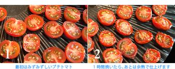 卓上以外でも意外と使える「やきやきさん」。こちらはやきやきさんでじっくりと焼いたトマトをそのまま余熱で乾かし、干し野菜にするレシピです。