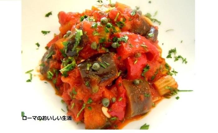 シチリアの郷土料理「カポナータ」です。ラタトゥイユと似て非なる点は、ワインビネガーと砂糖を入れ、甘酸っぱい風味に仕上げること。