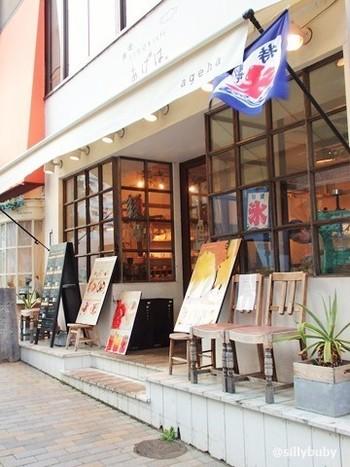 地元でもおしゃれな場所として有名なトアロード沿いにある「あげは」は、ナチュラル志向のカフェです。