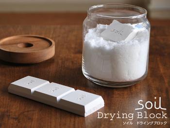 ドライングブロックを作るブランド、soil(ソイル)は呼吸する土「珪藻土(ケイソウド)」を使った生活雑貨のブランド。心地よいライフスタイルを提案するブランドとして話題を呼んでいます。自然の恵みを存分に生かし、機能性も抜群。