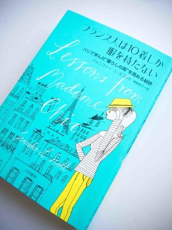 パリに住んでフランス女性の暮らし方を目の当たりにしたアメリカ人著者ジェニファー・L・スコットの書いた『フランス人は10着しか服を持たない』。ここに詳しいことが述べられています。流行に流されず自分のスタイルを大事にするフランス女性。興味深い1冊です。