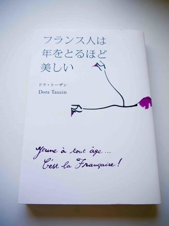 生粋のパリジェンヌでありながら東京・神楽坂に住むドラ・トーザン著『フランス人は年をとるほど美しい』。フランス女性の美容に触れた記事がとても興味深い1冊です。この本のテーマは「成熟することで美しくなる」。日本人はどこにいても「いくつですか?」と年齢ばかり聞いてくる傾向があるとか。そろそろそういうのはやめて、結婚しててもシングルでも、もっと自由に、自分らしく生きて、人生を楽しみましょうと提案しています。