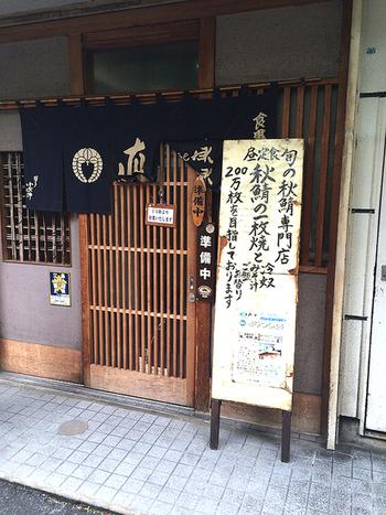秋サバの専門店「真(まこと)」。夜も居酒屋として営業されていますが、ランチも有名です。お昼の開店前から行列ができるほど。