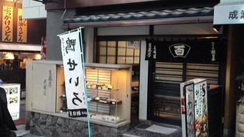 「総本家朝日屋」は創業100年を超える老舗の蕎麦店。渋谷駅から歩いて5分程度。道玄坂の途中に店があります。