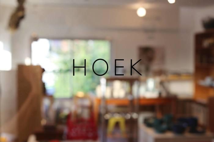「HOEK(フーク)」とはオランダ語で角度、観点という意味をもつ言葉。国やジャンルにとらわれることなく、いろいろな角度や観点からモノやコトを見つめ、心からすすめられるものを集めたお店。そんな意味を込めてつけられたそうです。
