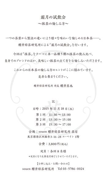 11月(霜月)の試飲会は、「抹茶の愉しみ方」。ご興味がある方は、お店にお問い合わせください。