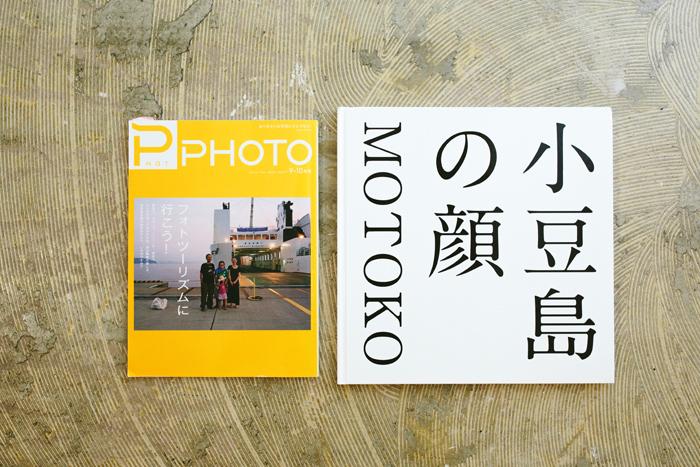 MOTOKOさんが瀬戸内国際芸術祭で撮影した「小豆島の顔の写真集」と雑誌PHaT PHOTO三村さん一家を特集した号