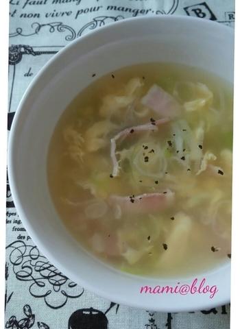 長ネギとベーコンに、卵も入って優しい味に。更に生姜も入って温め効果が倍増です。朝食に是非食べたいスープです。