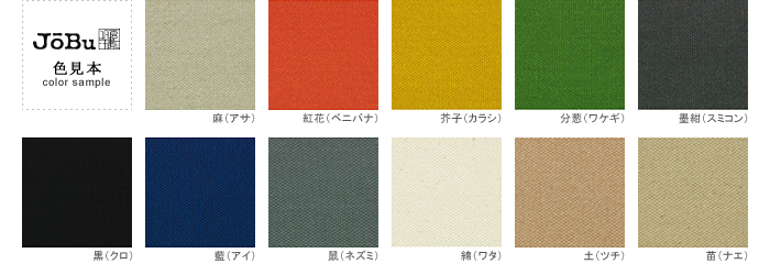JOBUの帆布のカラーは全11色。ナチュラルなカラーの綿(ワタ)・土(ツチ)・苗(ナエ)、落ち着いたカラーの墨紺(スミコン)・黒(クロ)・鼠(ネズミ)・麻(アサ)、明るいカラーの紅花(ベニバナ)・芥子(カラシ)・分葱(ワケギ)・藍(アイ)、と幅広く揃っています。色の名前も素敵ですよね!