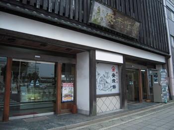 愛知県からも近い桑名市は、東海道五十三次随一の宿場町でした。この安永の地で、寛永十一年に創業した「安永餅」は、桑名の代表的な和菓子です。