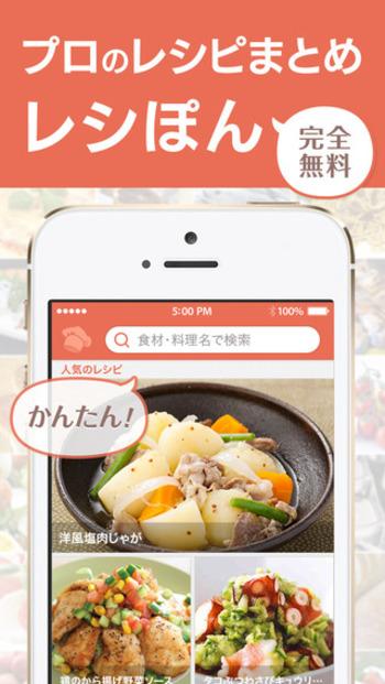 厳選プロレシピが7万種以上! 無料アプリで本格おうちご飯を