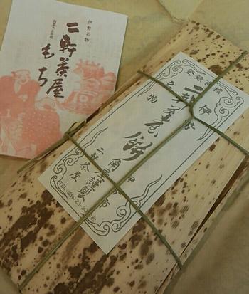 昔ながらの竹の皮に包まれている二軒茶屋餅。 ずっと変わらず愛されてきたお餅です。