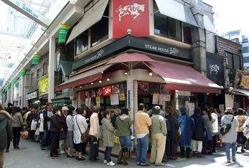 サトウは元々精肉店。メディアでもよく紹介される名店で、連日行列ができる店として有名です。