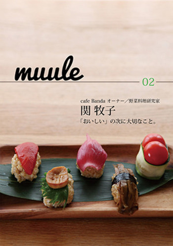 関牧子(現活動名・米田牧子)さんは、掲載当時、渋谷区にある隠れ家的オーガニックカフェ「cafe Banda」を開かれていました。現在はクローズしていますが、イベント等の出店を続けておられます。また今は渋谷区で「udo」というデリカテッセとお酒のお店を経営されています。