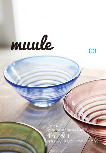平岩愛子さんは、沖縄のたおやかな力強さに惹かれて、沖縄のガラス製造所で7年間「琉球ガラス」を学ばれた方です。平岩さんの作るガラス製品からも、そのおおらかな優しさが伝わってくるようです。