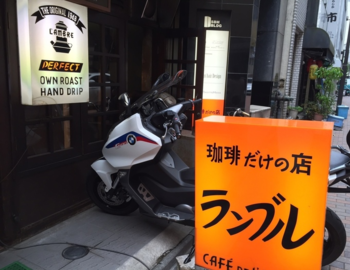 """1948年の開業以来、コーヒーのみを提供し続ける名店。松本清張をはじめ永井荷風や17代中村勘三郎、水谷八重子ら、こちらへ息抜きに訪れた著名人は数えきれないほど。  コーヒー愛好家の""""聖地""""として、その名は海外にも知られています。"""