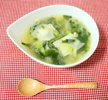 なんと長ネギとワンタンの皮だけで作ったスープです。冬に旬を迎える甘い長ネギをたっぷり楽しめるレシピ。たった二つの具材で、体が芯から温まります。長ネギだけではなく、甘味の強い下仁田ネギや九条ネギにでも試したいレシピです。