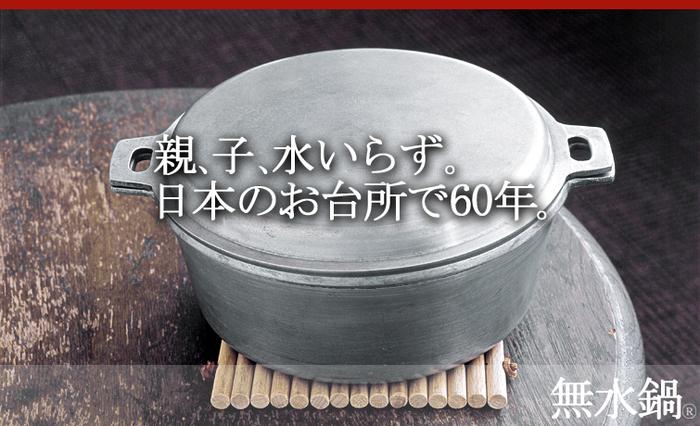 「無水鍋(R)」は1953年に広島県で誕生しました。戦後、急速に国が復興していく中で、人々の暮らしもまた便利さや快適さが追求されるようになっていった時代です。そうして、昔懐かしいかまども家庭から消えていきました。そんな時代の最中、羽釜で炊いたご飯のおいしさを追求し、できあがった完成形。以来、60年以上もの間、広島の熟練の職人の手仕事により作られています。「無水鍋(R)」には、私たちのおばあちゃん世代の丁寧な暮らし方が息吹いているのです。