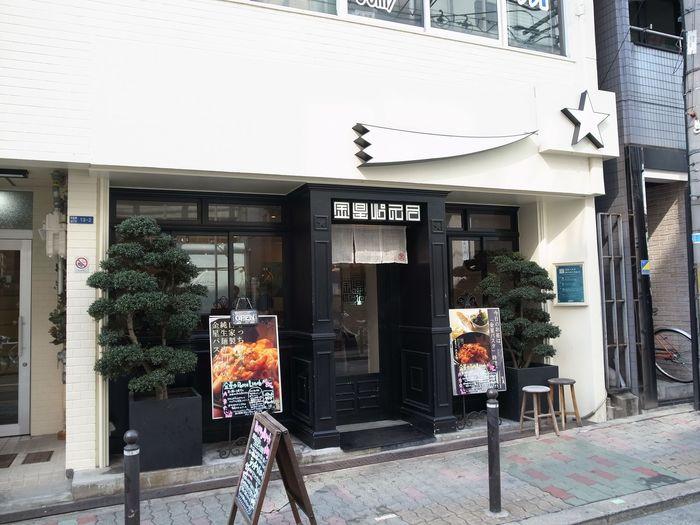 モチモチ食感の生パスタが大人気の「金星パスタ」。美味しいパスタソースも評判のお店です。外観はまるでカフェのような、とってもおしゃれな雰囲気。