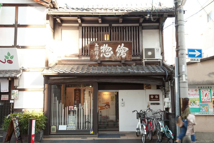 地下鉄四条駅から徒歩10分程の場所にある「上羽絵惣 京都本店」。昔ながらの町屋が、そのまま店舗になっています