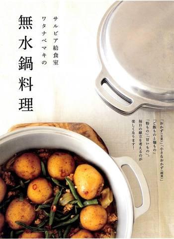 「サルビア給食堂」でおなじみ、ほっとするようなやさしさや温もりを感じるお料理を作る料理家、ワタナベマキさん。彼女も実は「無水鍋(R)」の愛用者です。彼女が出したレシピ本、『サルビア給食堂 ワタナベマキの無水鍋料理』には、シンプルだけど、とびきりおいしいお料理がたくさん掲載されています。「旬の素材そのものを大切に、毎日の献立を考える」、素敵なエッセンスがぎゅっと詰まった一冊です。