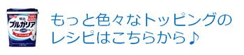 和風に野菜、デザート風!? 山崎佳さんが提案するヨーグルトのおしゃれトッピング術