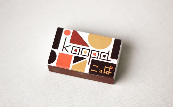 積み木 + パズル + マッチ箱 のおもちゃ「こっぱ」。見た目はちょっと変わったマッチ箱ですが、中の箱を出すと、入っているのはマッチではなく、小さな「こっぱ(木の切れ端)」です。いろんな遊び方でき、木についての勉強もできちゃう、大人も楽しめるおもちゃです。