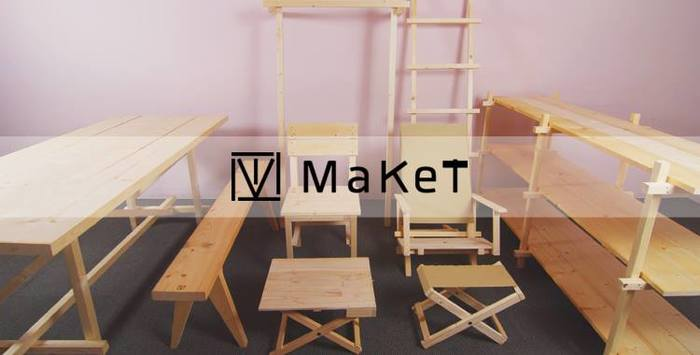 建築家・谷尻誠さんが、自室の家具が欲しいと思った時に欲しい家具が見当たらず、それならばと自分でつくってみたら、とても楽しく、自作の家具に愛着が生まれた。「こんないいことを独り占めしたらもったいない!」こうしてはじまったのが、MaKeTプロジェクトです。