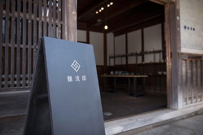 《岡山》古民家の複合施設「難波邸」で出会う素敵な手仕事