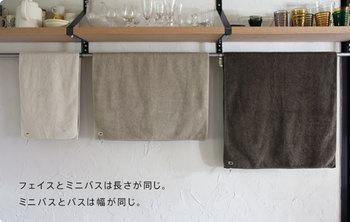 タオルのサイズは、一般的なフェイスタオルより少し長めに作られた【フェイス】と、洗濯物のカサが減るようにと短めに作った【ミニバス】、そして「洗濯物のことなんて気にせず使いたい」という方のための標準的なバスタオル【バス】の3サイズ。使いやすさにとことんこだわり、何度も試作を重ねて導き出したスコープオリジナルのサイズです。