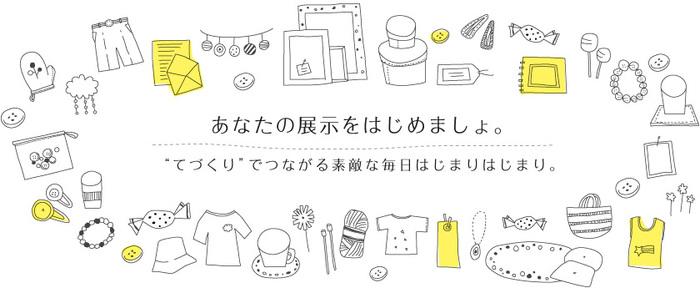 『minne』で販売・展示が許されているのは、自分で手作りした「手作り品」「リメイク品」「アート作品」などだけ。世界で一つだけのオリジナルアイテムを手に入れることができます♪