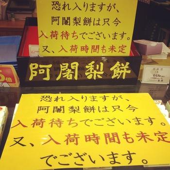 帰りに京都駅で買えばいいや、と思っていると、大きなショックを受ける可能性があります。やはりお土産は店舗を訪ねて買いたいですね。(筆者撮影)