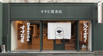 すすむ屋茶店は、鹿児島の日本茶専門店です。店主がこだわって仕入れた、様々な銘柄のお茶を購入することができます。