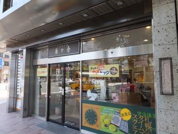 札幌の老舗菓子店・菓か舎。直営店はすすきのにある1店舗のみですが、札幌市内のデパートや新千歳空港にもお店があります。