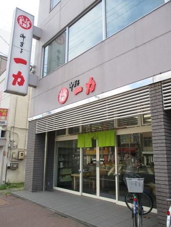 札幌市北区にある和菓子店。札幌の中心部からは少し離れていますが、地下鉄南北線北24条駅から程近い場所にあります。