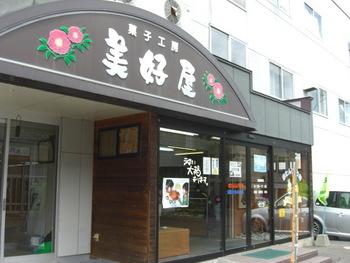札幌市西区にある和菓子店。地下鉄東西線二十四軒駅近くですが住宅街の中にあるため、初めて訪れる人は「こんなところにお店が?」と驚くことも多いよう。知る人ぞ知るお店です。