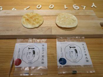 藻塩とトリュフ塩のお煎餅。お煎餅のお米は、北海道米「ゆめぴりか」「おぼろづき」「ふっくりんこ」の3種類から選べます。色々試してお気に入りの組み合わせを見つけたいですね。