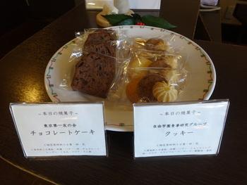 実は、明日館を見学する際に、喫茶付きの館内見学にすると、コーヒーか紅茶に「自由学園食事研究グループ」のクッキーがついてくることがあります。「東京第一友の会」さんのパウンドケーキなどの焼き菓子もあり、どちらかを選べます。